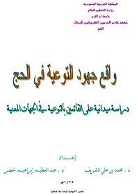 واقع جهود التوعية فى الحج (دراسة ميدانية)