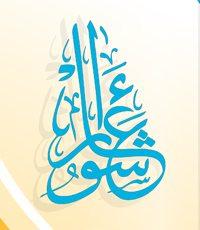 فضل شهر الله المحرم ويوم عاشوراء