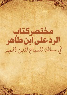 مختصر كتاب الرد على ابن طاهر في مسالة السماع لابن المجد