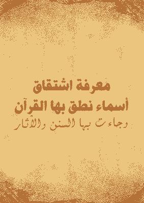 معرفة اشتقاق أسماء نطق بها القرآن وجاءت بها السنن والآثار