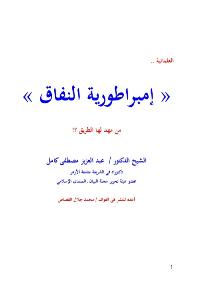 العلمانية .. « إمبراطورية النفاق » من مهد لها الطريق ؟