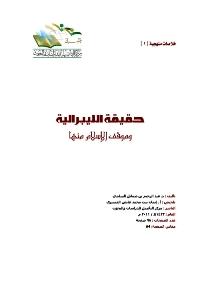 خلاصة كتاب: حقيقة الليبرالية وموقف الإسلام منها للدكتور عبدالرحيم السلمي
