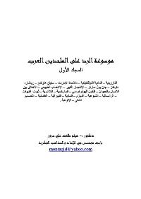 موسوعة الرد على الملحدين العرب