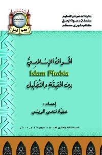 الخواف الإسلامي بين الحقيقة والتضليل