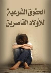 الحقوق الشرعية للأولاد القاصرين