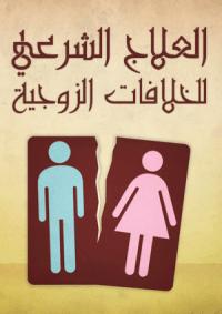 العلاج الشرعي للخلافات الزوجية