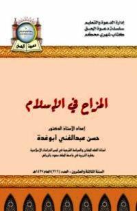 المزاح في الإسلام
