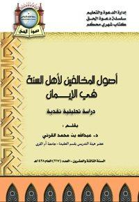 أصول المخالفين لأهل السنة في الإيمان دراسة تحليلية نقدية