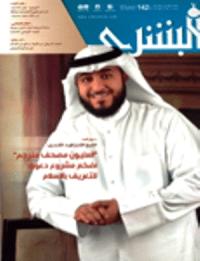 مجلة البشرى العدد 142