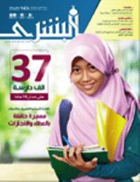 مجلة البشرى العدد 143