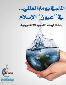 الماء في يومه العالمي في عيون الإسلام