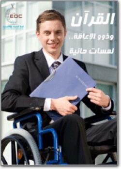 القرآن وذوو الإعاقة.. لمسات حانية