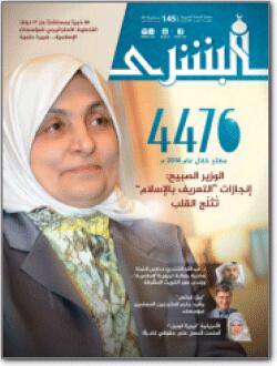 مجلة البشرى العدد 145