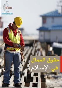 حقوق العمال في الإسلام
