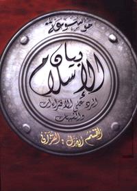 موسوعة بيان الإسلام: الشبهات التي تولى القرآن الرد عليها – ج 1