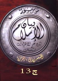 موسوعة بيان الإسلام : شبهات حول العبادات والمعاملات الإقتصادية في الإسلام – ج 13