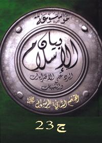موسوعة بيان الإسلام : شبهات حول حياة النبي صلى الله عليه وسلم خاصة – ج 23