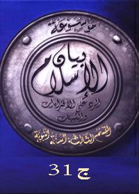 موسوعة بيان الإسلام : شبهات حول مصدر السنة وحجيته – ج 31