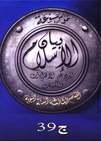 موسوعة بيان الإسلام : شبهات حول أحاديث العقيدة (2) النبوات – ج 39