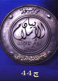 موسوعة بيان الإسلام : الفهرس الموضوعي – ج 44