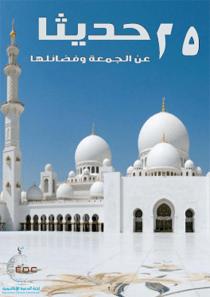 25  حديثا عن الجمعة وفضائلها