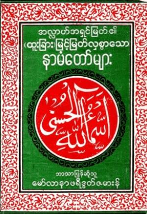 Book Cover: Burmese 99 Names of Allah - အလႅာဟ္အရွင္ျမတ္၏ (ထူးျခား)ျမင့္ျမတ္လွစြာေသာ နာမံေတာ္မ်ား