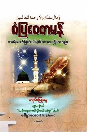 Book cover: စံျပေစတမန္ တမန္ေတာ္ျမတ္(ဆြ)၏ ေထရုပတၱိအက်ဥ္း