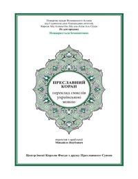 Преславний Коран Переклад смислів українською мовою