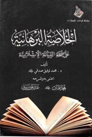 الخلاصة البرهانية على صحة الديانة الإسلامية