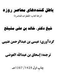 باطل کنندههای معاصر روزه