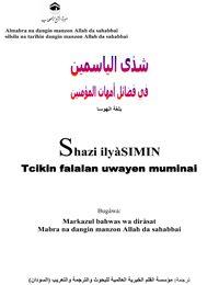 Shazi ilyàSIMIN Tcikin falalan uwayen muminai
