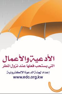 الأدعية والأعمال التي يستحب فعلها عند نزول المطر