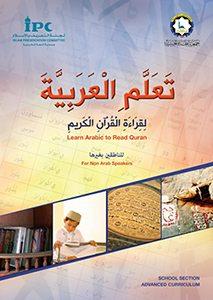 تعلم العربية لقراءة القرآن الكريم