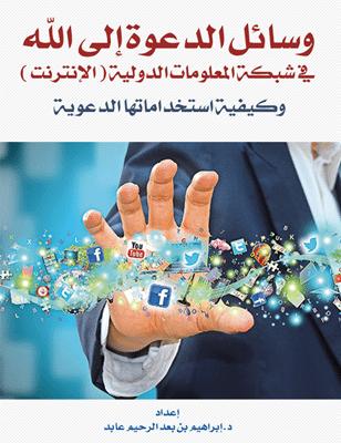 وسائل الدعوة إلى الله تعالى في شبكة المعلومات الدولية (الإنترنت)