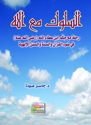 السلوك مع الله: رحلة مع حكم ابن عطاء الله السكندري في ضوء القرآن والسنة والسنن الإلهية