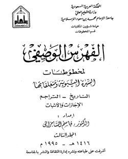 الفهرس الوصفي لمخطوطات السيرة النبوية ومتعلقاتها – المجلد الثالث