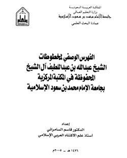 الفهرس الوصفي لمخطوطات الشيخ عبد الله بن عبد اللطيف آل الشيخ