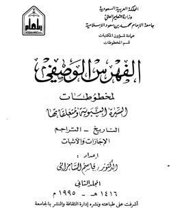 الفهرس الوصفي لمخطوطات السيرة النبوية ومتعلقاتها – المجلد الثاني