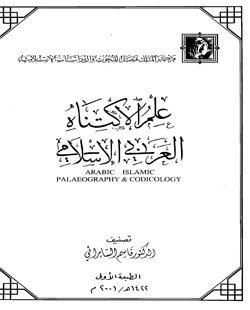علم الاكتناه العربي الإسلامي