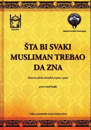 Book Cover :Šta bi svaki musliman trebao da zna