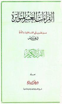 القراءات العشر المتواترة من طريق الشاطبية والدرة في هامش القرآن الكريم