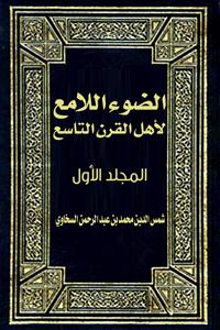 الضوء اللامع لأهل القرن التاسع (المجلد الأول)