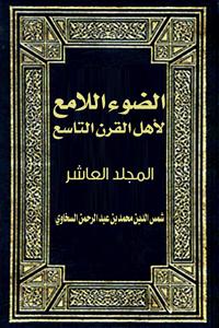الضوء اللامع لأهل القرن التاسع (المجلد العاشر)