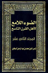 الضوء اللامع لأهل القرن التاسع (المجلد الثاني عشر)