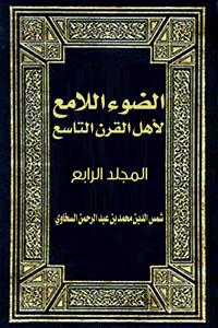 الضوء اللامع لأهل القرن التاسع (المجلد الرابع)