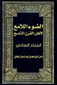 الضوء اللامع لأهل القرن التاسع (المجلد السادس)