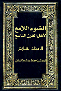 الضوء اللامع لأهل القرن التاسع (المجلد السابع)