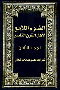 الضوء اللامع لأهل القرن التاسع (المجلد الثامن)