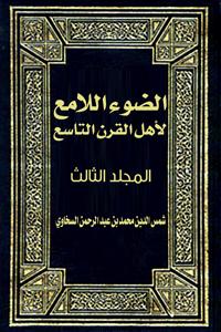الضوء اللامع لأهل القرن التاسع (المجلد الثالث)