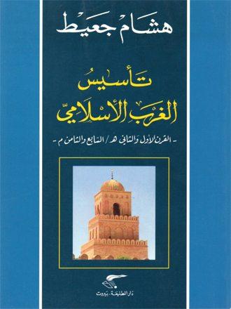 تأسيس الغرب الإسلامي